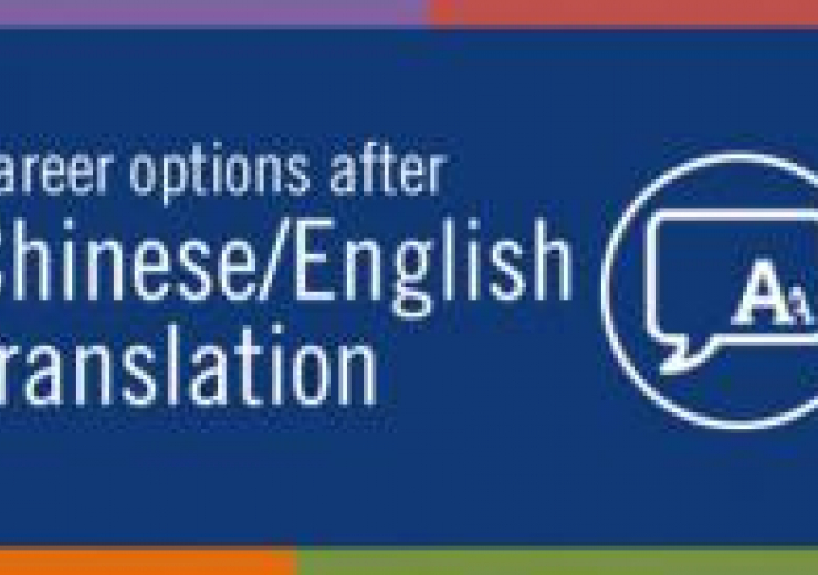 Banner for Career options after Chinese?English
